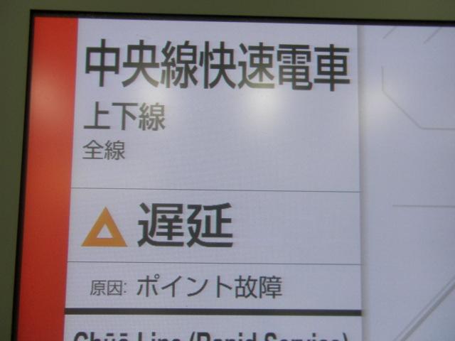 中央線ポイント故障により運転中止。